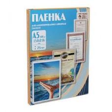Плёнка глянцевая А5 80 mk Office Kit 100 шт. 154х216 (PLP10320) для ламинирования